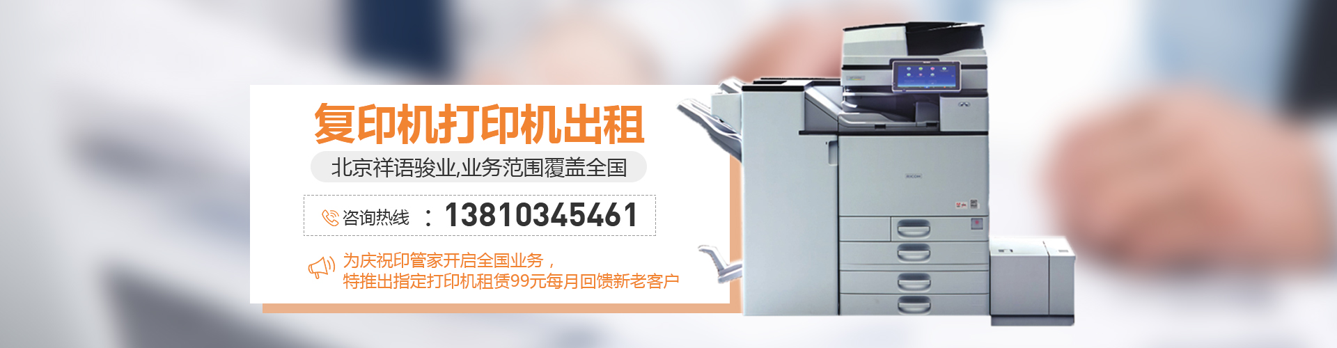 北京复印机租赁