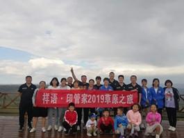 2019草原之旅