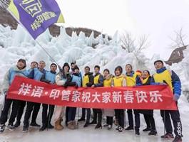 北京复印机出租新春合照
